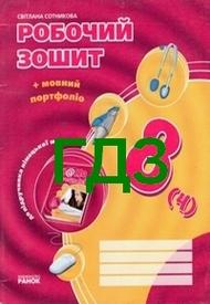 ГДЗ (Ответы, решебник) Робочий Зошит Німецька мова 8 клас Сотникова 2014