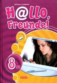 ГДЗ (ответы) Німецька мова H@llo, Freunde! 8 клас Сотникова 2008. Відповіді, решебник онлайн