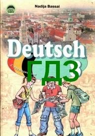 ГДЗ (Ответы, решебники) Німецька мова 8 клас Басай 4-рік