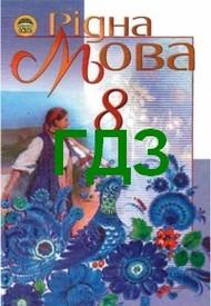 ГДЗ (Ответы, решебник) Рідна мова 8 клас Пентилюк