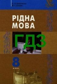 ГДЗ (Ответы, решебник) Рідна мова 8 клас Єрмоленко 2008