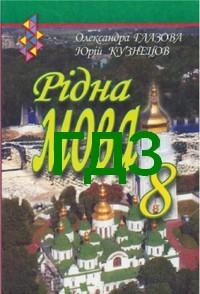 Украинский язык 8 класс заболотный решебник 2008.