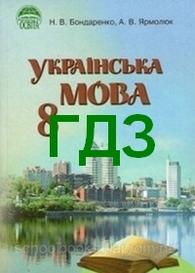 ГДЗ (Ответы, решебник) Українська мова 8 клас Бондаренко