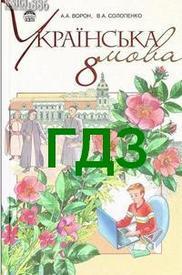 ГДЗ (Ответы, решебник) Українська мова 8 класс Ворон