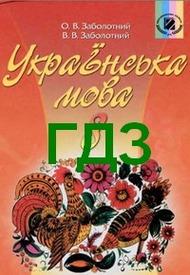 ГДЗ (ответы, решебник) Українська мова 8 класс Заболотний (Рус.) 2008