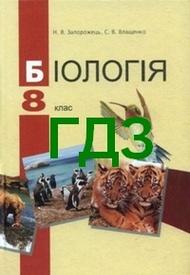 ГДЗ (Ответы, решебник) Біологія 8 клас Запорожець 2008