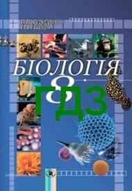 Відповіді Біологія 8 клас Серебряков. ГДЗ