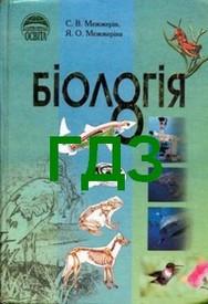 Відповіді Біологія 8 клас Межжерін 2008. ГДЗ