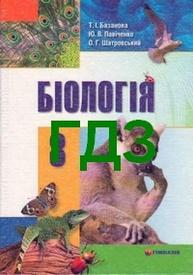 ГДЗ (Ответы, решебник) Біологія 8 клас Базанова