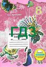 Відповіді зошит Біологія 8 клас Вихренко 2012. ГДЗ