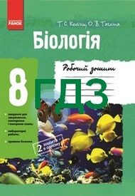 Відповіді Зошит Біологія 8 клас Котик. ГДЗ