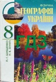 Відповіді Географія 8 клас Шищенко. ГДЗ
