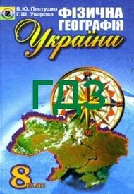 Відповіді Географія 8 клас Пестушко 2008. ГДЗ