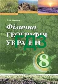 Відповіді Географія 8 клас Булава 2008. ГДЗ