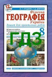 Відповіді Зошит Географія 8 клас Стадник 2014. ГДЗ
