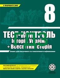ГДЗ (Ответы, решебник) Тест-контроль Історія України 8 клас