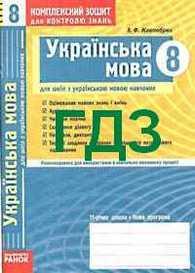 ГДЗ (Ответы, решебник) Українська мова 8 клас Комплексний зошит Жовтобрюх 2009