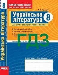 Відповіді Українська література 8 клас Комплексний зошит Паращич. ГДЗ