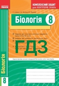 Відповіді Біологія 8 клас Комплексний зошит Котик 2011. ГДЗ