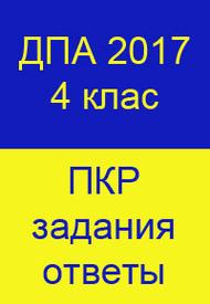 ДПА (ПКР) 2017 4 класс ЗАДАНИЯ + ОТВЕТЫ