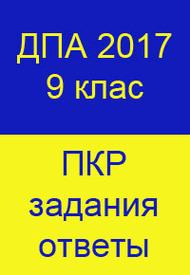 ДПА (ПКР) 2017 9 класс ЗАДАНИЯ + ОТВЕТЫ (відповіді)