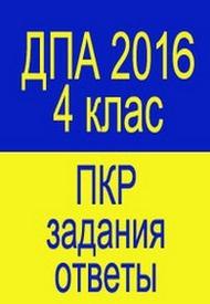 ДПА (ПКР) 2016 4 класс ЗАДАНИЯ + ОТВЕТЫ (відповіді)