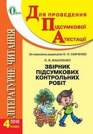 ДПА (ПКР) Літературне читання 4 клас 2016. Контрольні роботи. ЗАДАНИЯ. Освіта