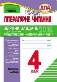 ДПА (ПКР) Літературне читання 4 клас 2016. Контрольні роботи. ЗАДАНИЯ. Ранок