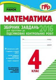 ДПА (ПКР) Математика 4 клас 2016. Контрольні роботи. ЗАДАНИЯ. Ранок