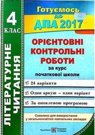 ДПА (ПКР) Літературне читання 4 клас 2016. Контрольні роботи. ЗАДАНИЯ. ПіП