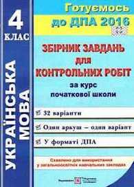 ДПА (ПКР) Українська мова 4 клас 2016. Контрольні роботи. ЗАДАНИЯ. ПіП