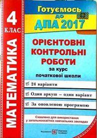 ДПА (ПКР) Математика 4 клас 2016. Контрольні роботи. ЗАДАНИЯ. ПіП
