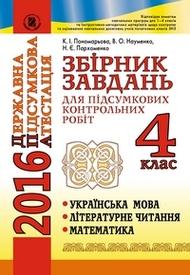 ДПА (ПКР) Математика 4 клас 2016. Контрольні роботи. ЗАДАНИЯ. Генеза