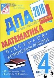ДПА (ПКР) Математика 4 клас 2016. Контрольні роботи. ЗАДАНИЯ. Богдан.