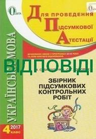 Відповіді (ответы) - ДПА (ПКР) Українська мова 4 клас 2016. Освіта