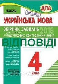 Відповіді (ответы) - ДПА (ПКР) Українська мова 4 клас 2016. Ранок
