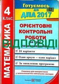 Відповіді (ответы) - ДПА (ПКР) Математика 4 клас 2016. ПіП