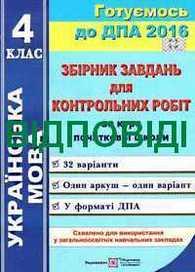 Відповіді (ответы) - ДПА (ПКР) Українська мова 4 клас 2016. ПіП