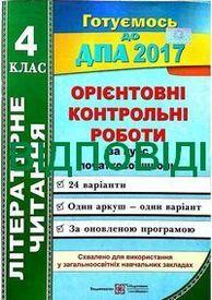 Відповіді (ответы) - ДПА (ПКР) Літературне читання 4 клас 2016. ПіП