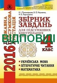 Відповіді (ответы) - ДПА (ПКР) Українська мова 4 клас 2016. Генеза