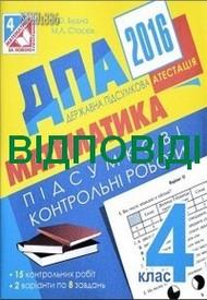 Відповіді (ответы) - ДПА (ПКР) Математика 4 клас 2016. Богдан