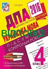 Відповіді (ответы) - ДПА (ПКР) Українська мова 4 клас 2016. Богдан