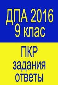 ДПА (ПКР) 2016 9 класс ЗАДАНИЯ + ОТВЕТЫ (відповіді)