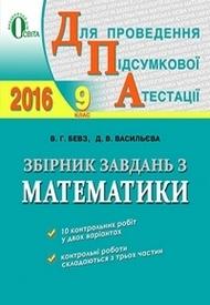 ДПА (ПКР) Математика 9 клас 2016. Контрольні роботи. ЗАДАНИЯ. Освіта