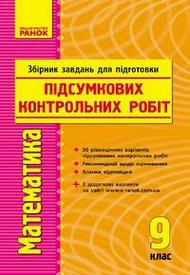 ДПА (ПКР) Математика 9 клас 2016. Контрольні роботи. ЗАДАНИЯ. Ранок