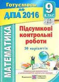 ДПА (ПКР) Математика 9 клас 2016. Контрольні роботи. ЗАДАНИЯ. ПіП