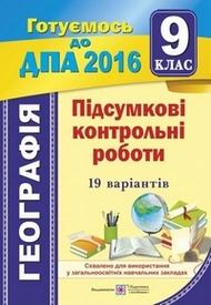 ДПА (ПКР) Географія 9 клас 2016. Контрольні роботи. ЗАДАНИЯ. ПіП