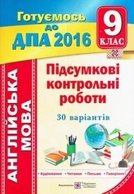 ДПА (ПКР) Англійська мова 9 клас 2016. Контрольні роботи. ЗАДАНИЯ. ПіП