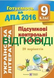 Відповіді (ответы) - ДПА (ПКР) Українська література 9 клас 2016. ПіП