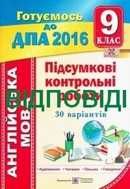 Відповіді (ответы) - ДПА (ПКР) Англійська мова 9 клас 2016. ПіП